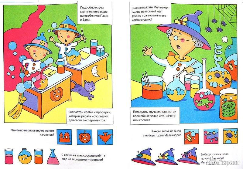 Иллюстрация 1 из 21 для Игры для развития памяти | Лабиринт - книги. Источник: Лабиринт