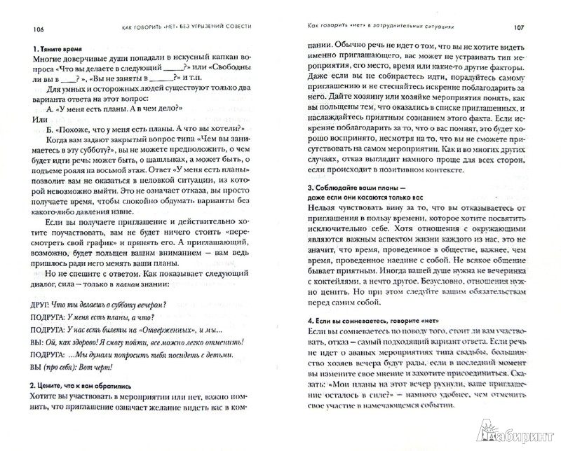 """Иллюстрация 1 из 22 для Как говорить """"нет"""" без угрызений совести. И сказать """"да"""" свободному времени, успеху и всему… - Брайтман, Хэтч   Лабиринт - книги. Источник: Лабиринт"""