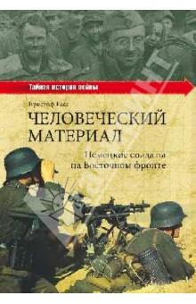 Человеческий материал. Немецкие солдаты на Восточном фронте