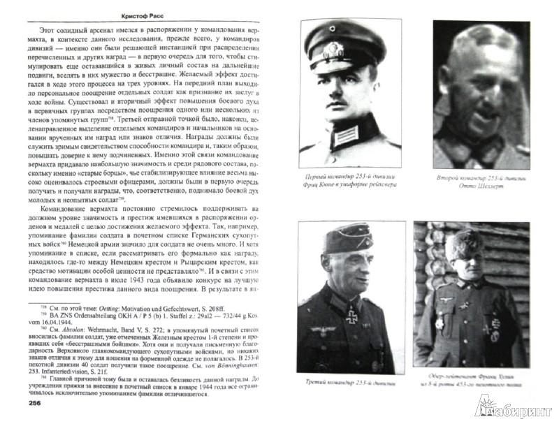 Иллюстрация 1 из 35 для Человеческий материал. Немецкие солдаты на Восточном фронте - Кристоф Расс | Лабиринт - книги. Источник: Лабиринт