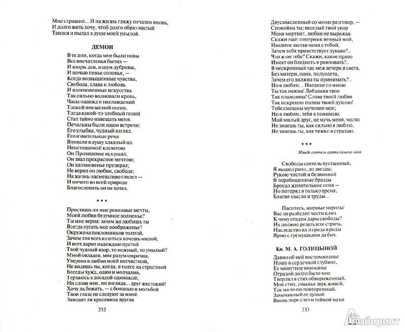 Иллюстрация 1 из 10 для Полное собрание стихотворений - Александр Пушкин | Лабиринт - книги. Источник: Лабиринт