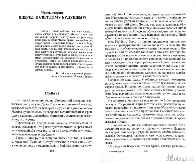 Иллюстрация 1 из 6 для Владыка Сардуора - Виталий Зыков | Лабиринт - книги. Источник: Лабиринт