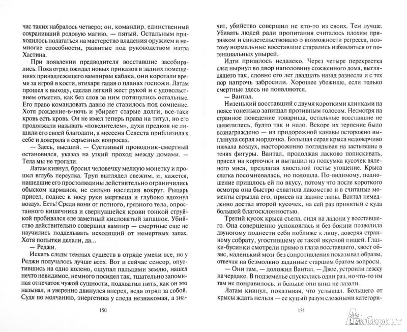 Иллюстрация 1 из 20 для Хозяйка Талеи - Роман Артемьев | Лабиринт - книги. Источник: Лабиринт