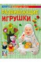 развивающие игрушки Тараненко Алена Алексеевна Развивающие игрушки
