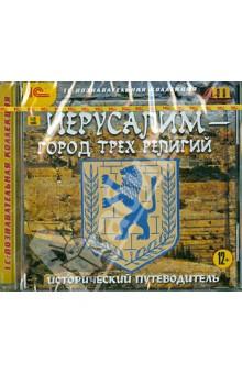 Zakazat.ru: Иерусалим - город трех религий (CD).