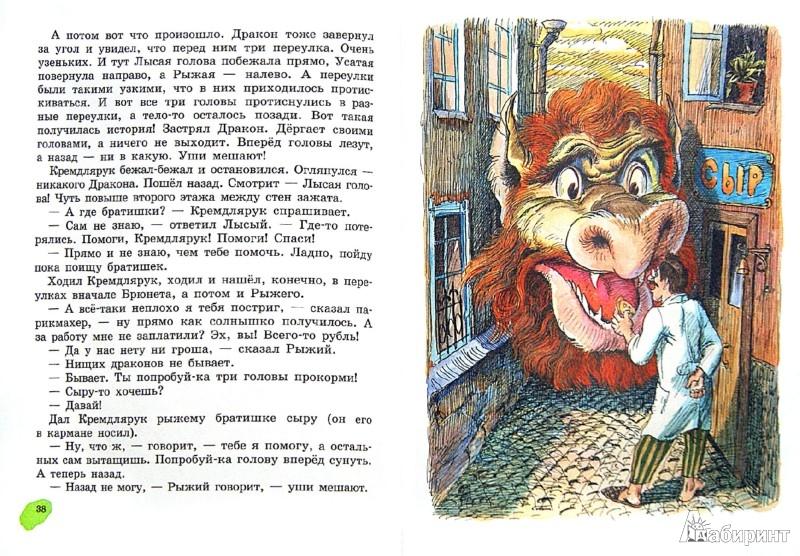 Иллюстрация 1 из 39 для Сказка про Зелёную Лошадь - Юрий Коваль | Лабиринт - книги. Источник: Лабиринт