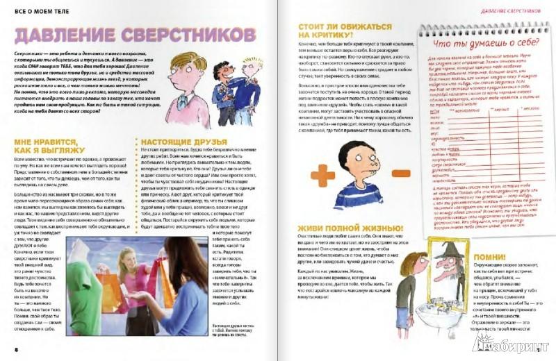 Иллюстрация 1 из 10 для Все о моем теле: 50 важных советов для идеального здоровья и внешнего вида - Розмари Сальвони   Лабиринт - книги. Источник: Лабиринт