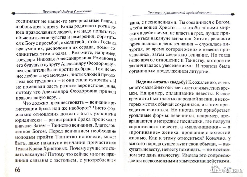 Иллюстрация 1 из 7 для Как вести себя верующему - Андрей Протоиерей | Лабиринт - книги. Источник: Лабиринт