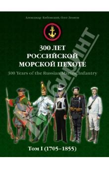 300 лет российской морской пехоте. Том 1. 1705-1855 ботинки usmc американской морской пехоты