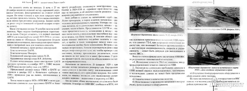 Иллюстрация 1 из 7 для АНТ-4 - самолет-эпоха. Люди и судьбы - Максимилиан Саукке | Лабиринт - книги. Источник: Лабиринт