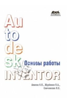 Основы работы в Autodesk Inventor