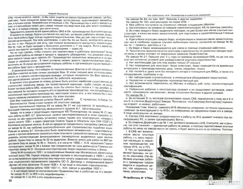 Иллюстрация 1 из 4 для Легенды и мифы отечественной авиации. Сборник статей.  Выпуск 3 | Лабиринт - книги. Источник: Лабиринт