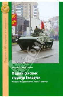 Медали силовых структур Беларуси. Униформа Вооруженных сил, погоны и шевроны