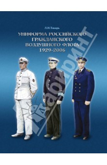 Униформа российского гражданского воздушного флота. 1929-2006