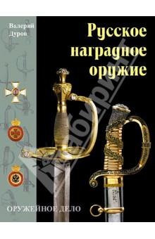 Русское наградное оружие валерий дуров русское наградное оружие