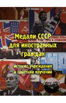 Медали СССР для иностранных граждан. История учреждения и практика вручений ордена и медали великой отечественной