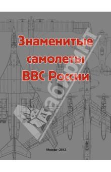 Знаменитые самолеты ВВС России реактивные самолеты из бумаги