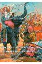 Боевые слоны в истории эллинистического мира, Абакумов Аркадий Алексеевич