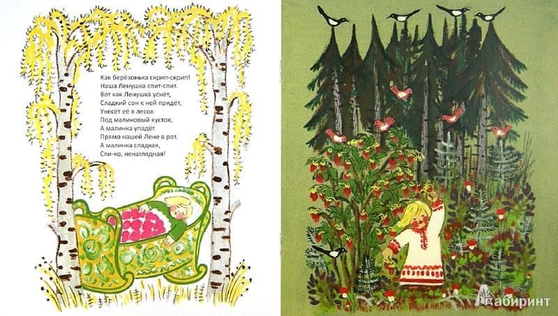 Иллюстрация 1 из 20 для Баю-баю-баюшки. Русские народные колыбельные песни | Лабиринт - книги. Источник: Лабиринт