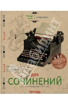 """Тетрадь 48 листов, линейка, тематическая """"Для сочинений"""" (27114)"""