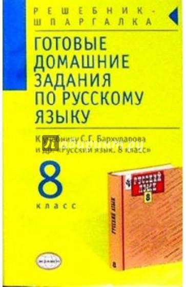 по задания класс русскому 9 готовые домашний языку