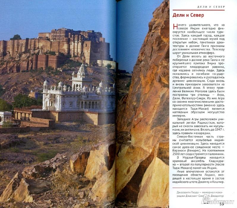 Иллюстрация 1 из 7 для Индия - Пеннер, Тойшер | Лабиринт - книги. Источник: Лабиринт