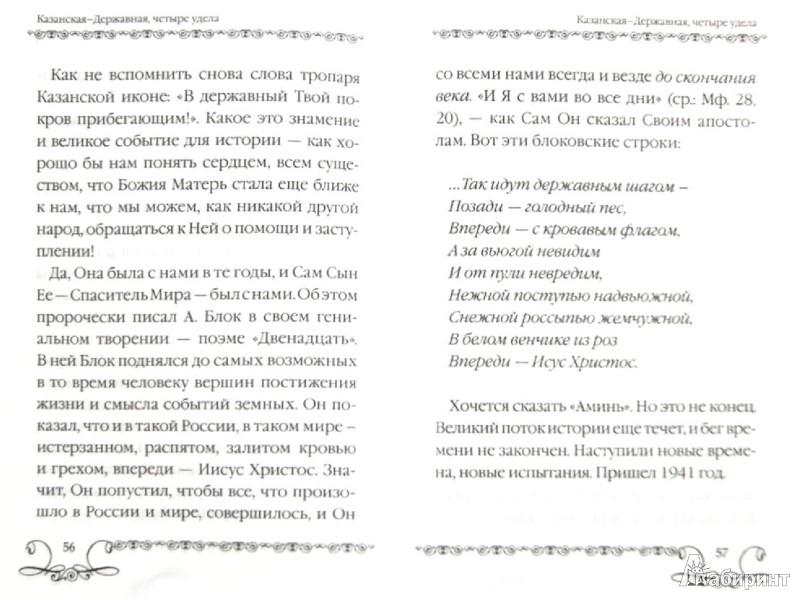 Иллюстрация 1 из 3 для На крыльях веры. Избранные главы из произведений - Тихон Архимандрит | Лабиринт - книги. Источник: Лабиринт