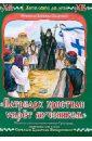 Монахиня Евфимия (Пащенко) Патриарх христиан умрет мучеником. Повесть о священномученнике Григории