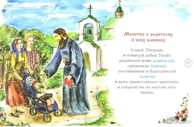 Иллюстрация 1 из 8 для Молитвослов для детей | Лабиринт - книги. Источник: Лабиринт
