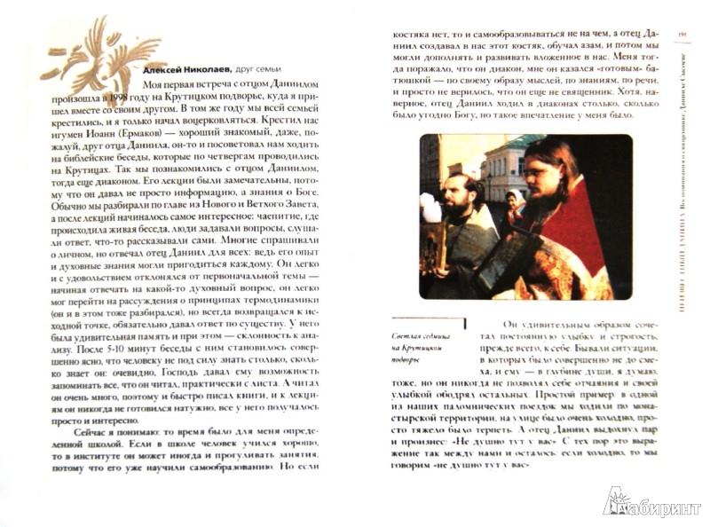 Иллюстрация 1 из 15 для Неизвестный Даниил. Воспоминания о священнике Данииле Сысоеве   Лабиринт - книги. Источник: Лабиринт