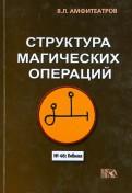 Владимир Амфитеатров: Структура магических операций
