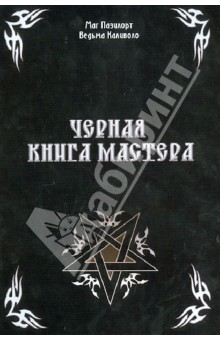 Черная книга Мастера комлев и ковыль
