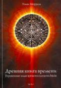 Томас Моррель: Древняя книга времени. Утраченные коды времени племени Майя. Часть 1