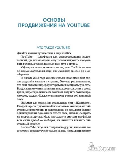 Иллюстрация 1 из 13 для Как стать первым на YouTube: Секреты взрывной раскрутки - Тажетдинов, Парабеллум, Мрочковский   Лабиринт - книги. Источник: Лабиринт