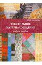 Текстильное материаловедение. Учебное пособие, Цветкова Наталия Николаевна