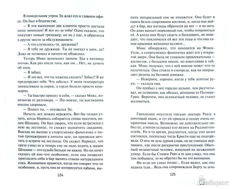 Иллюстрация 1 из 6 для Тринадцать шагов вниз - Рут Ренделл | Лабиринт - книги. Источник: Лабиринт