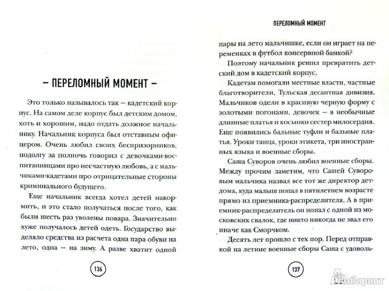 Иллюстрация 1 из 6 для Незаметная вещь - Валерий Панюшкин | Лабиринт - книги. Источник: Лабиринт