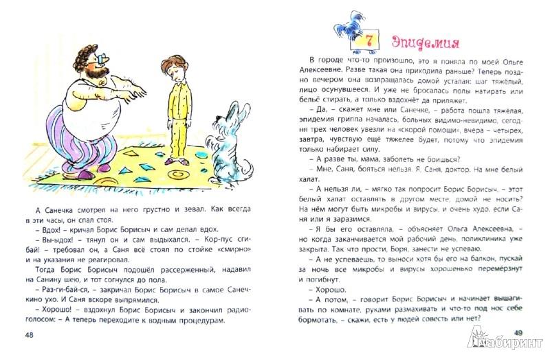 Иллюстрация 1 из 18 для Мотя из семьи Дырочкиных - Семен Ласкин   Лабиринт - книги. Источник: Лабиринт