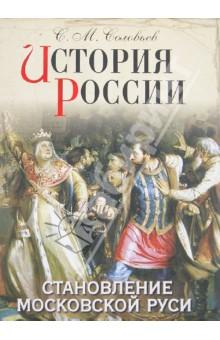 История России. Становление Московской Руси