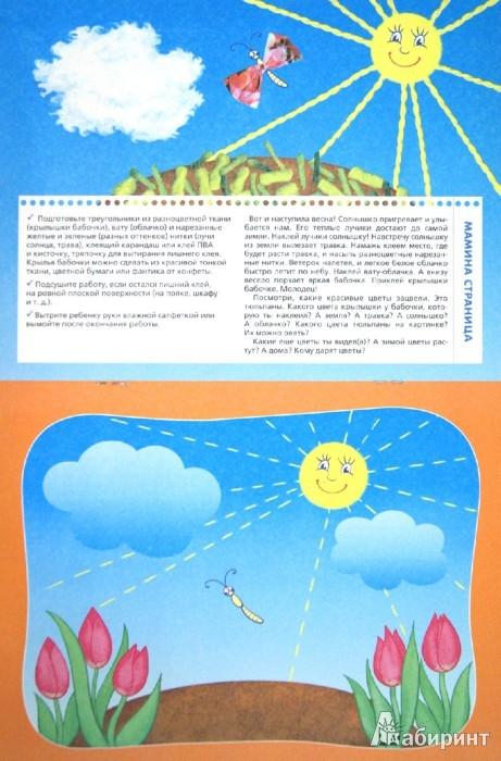 Иллюстрация 1 из 31 для Аппликация. Выбери и приклей | Лабиринт - книги. Источник: Лабиринт