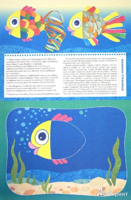 """Иллюстрация 1 из 16 для Бумага. Выбери и наклей. ПМК """"Диалог""""   Лабиринт - книги. Источник: Лабиринт"""