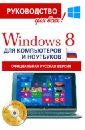 Резников Филипп Абрамович Windows 8 для компьютеров и ноутбуков. Официальная русская версия (+CD) windows 7 для ноутбуков hp