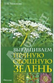 Выращиваем пряную овощную зелень
