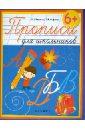 Фофлина Н. В., Воронина Татьяна Павловна Прописи для школьников воронина т фофлина н прописи для школьников