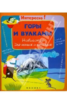 Горы и вулканы: навигатор для юных и смелых