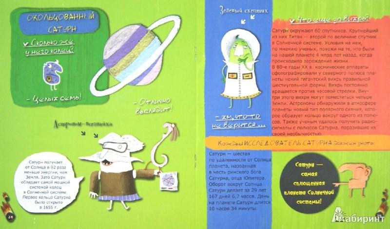 Иллюстрация 1 из 5 для Планеты: навигатор для юных и смелых   Лабиринт - книги. Источник: Лабиринт