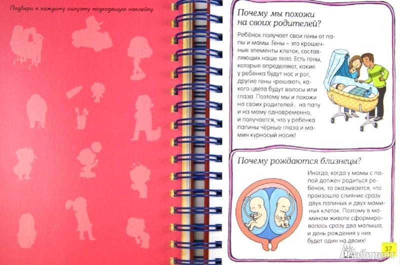 Иллюстрация 1 из 9 для Скажи мне почему? | Лабиринт - книги. Источник: Лабиринт