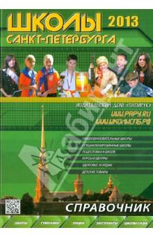 Справочник всех  школ Санкт-Петербурга на 2013-2014 учебный год.