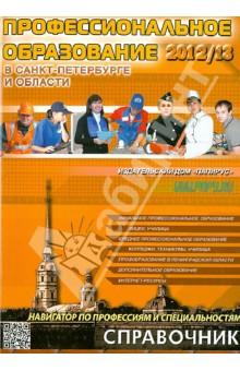 Справочное издание по всем лицеям, колледжам, училищам Санкт-Петербурга