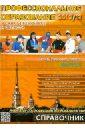 Профессиональное образование в Санкт-Петербурге 2012/2013